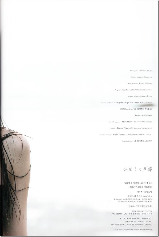 矢島舞美写真集ひとりの季節 (86)