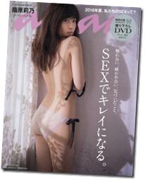 anan 8.17.24.2016 issue FT. covergirl Sashihara Rino