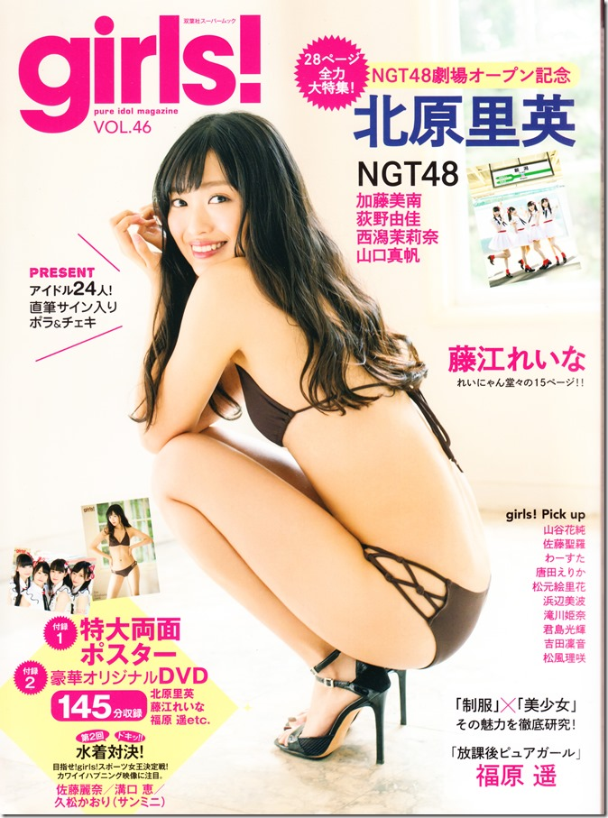 GIRLS PURE IDOL MAGAZINE VOL46 FT. Covergirl Kitahara Rie (1)