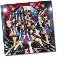 HKT48 saikou kayo type A single