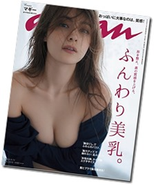 anan September 14th, 2016 issue