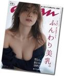 anan-September-14th-2016-issue_thumb.jpg