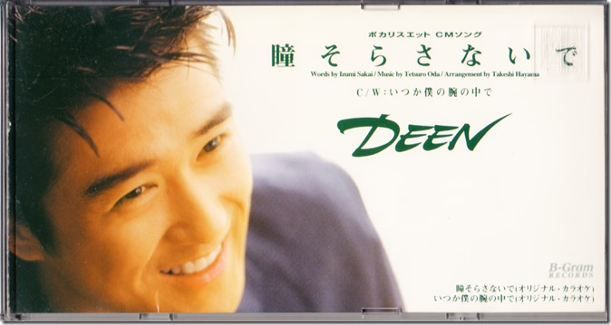 DEEN Hitomi sorasanaide CD single cover scan