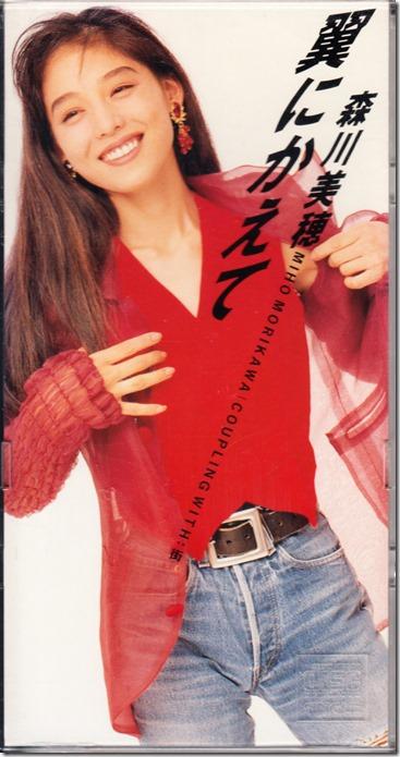 Morikawa Miho (1)